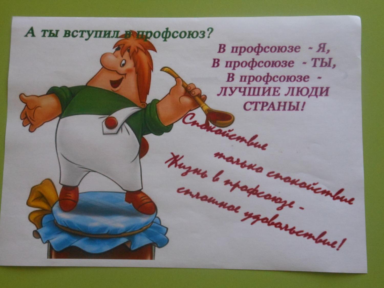 Конкурс профсоюзная открытка 58